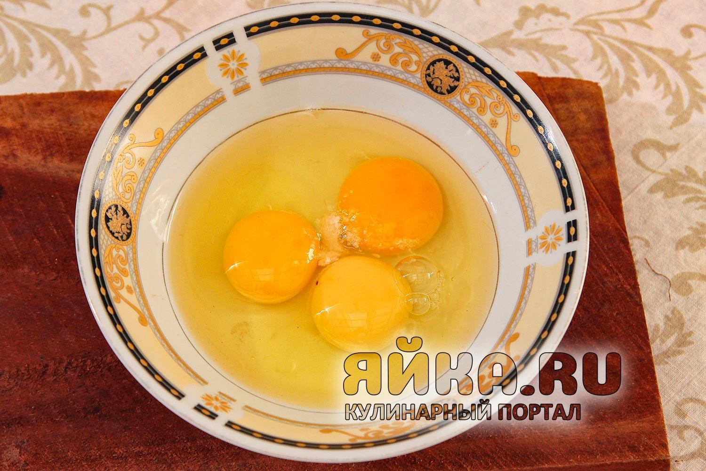 Разбиваем яйца